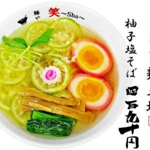 隠れ家麺屋 名匠麺天坊@川越市 柚子三昧の鶏塩スープ堪能!皮の苦味が何とも大人