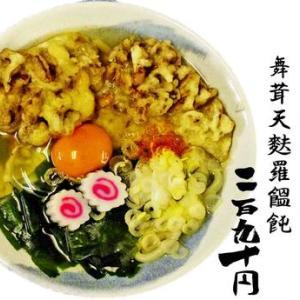 隠れ家飯屋 鰻麺天庵@川越市 饂飩三種!どれもリーズナブルな290円提供