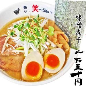 麺や 笑~Sho~@新座市 味噌煮干らーめん・檸檬サワー・瓶ビール&○笑と云う冷酒を!!