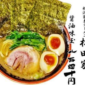 横浜家系ラーメン 松田家@ふじみ野市 オーソドックスな家系麺!醤油味玉840円味濃いめ