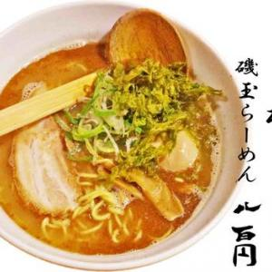 麺処福吉 極@川越市 ホワイトボードメニューは前回同様でしたので、デフォ人気の磯玉らーめん