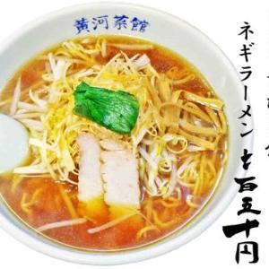 中国料理 黄河菜館@ふじみ野市 一年前と同じメニューでした(--〆)ネギラーメン&餃子