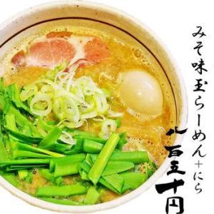麺屋 旬@川越市 今回も味噌らーめんを頂きました、背脂たっぷりでほっこりしました!