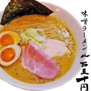 麺処 ろくめい@上尾市 今度は限定の味噌ラーメン850円を堪能しました!(^^)!