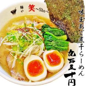 麺や 笑~Sho~@新座市 あご煮干しらーめん850円味玉100円を太麺・塩で注文!!