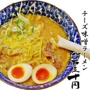麺家 ぶっきら坊@ふじみ野市 今日はWB(ホワイトボード)のチーズ味噌850円!!