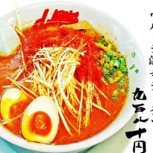 ラーメン山岡家川島店@比企郡川島町 前日は麺食で無かったので、朝からラーメンを(*^_^*)