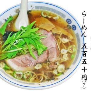 湯麺餃子 三楽@ふじみ野市 今宵も昭和へタイムスリップ、町中華で一杯!