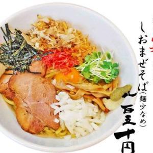 麺や 笑~Sho~@新座市 やっぱり甘口の日本酒の後の〆ラーは最高、次は寿亀と百光持参で!