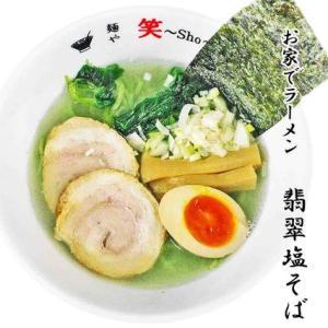 お家Deらーめん@自宅 翡翠麺を貰ったので、塩で熱々スープですが夏らしく(*^_^*)