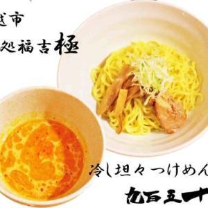 麺処福吉 極@川越市 3週間振りの訪問、今宵は冷し坦々つけめん950円也!