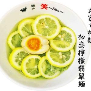初恋檸檬翡翠麺@お家で柳麺