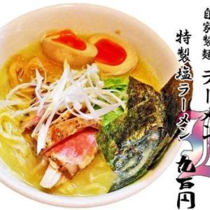 自家製麺 ラーメンK@富士見市 久し振りの昼訪問、特製の塩を頂きました!(^^)!