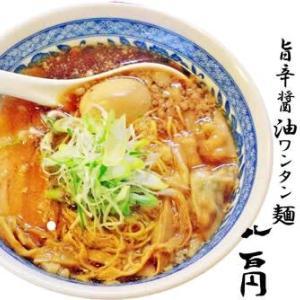 麺家 ぶっきら坊@ふじみ野市 旨辛醤油ワンタン麺 ¥800-でっせ!