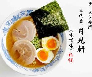 久し振りにお家Deラーメン@札幌 ラーメン専門三代目月見軒の味噌ラーメン