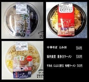レンジ麺@セブンイレブン 今回はすみれ にんにく唐玉味噌ラーメン¥540
