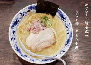 鶏ジロー×麺屋武一@ふじみ野市 鶏ジロー二毛作はじめました、上福岡店で!