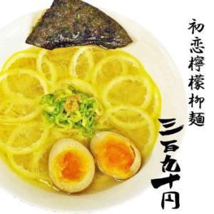 隠れ家麺屋 名匠麺天坊@川越市 初恋檸檬でまったり~。ぷしゅ~~