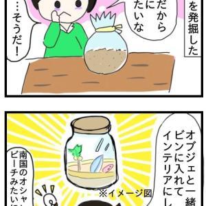 海の砂でグラスサンドアートに挑戦☆(失敗)
