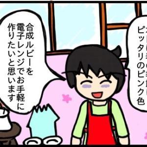 電子レンジで人工宝石を作ってみた! 〜準備編〜