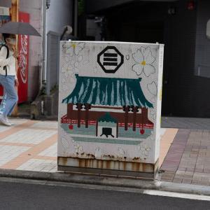 東海道藤沢宿(7)