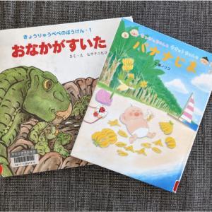 読み聞かせマラソン 恐竜の絵本