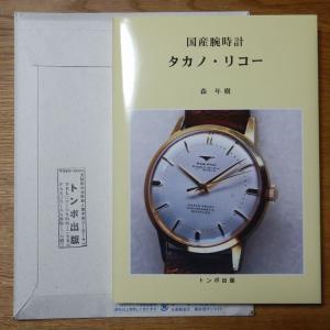 おすすめ時計書籍(その23) 国産腕時計 タカノ・リコー
