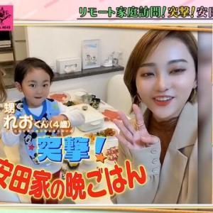 【画像】安田愛里の自宅が豪邸すぎるww父親は社長でお金持ち確定!ラストアイドルが美人姉みほさん、イケメン甥、家公開!