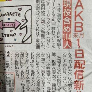 【速報】7月1日に新曲リリース!! AKBにOGの神7帰ってきた!! 収益は全額、医療従事者へと寄付!!