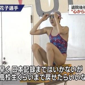 【画像】池江璃花子、退院後の腕の筋肉が・・・水着姿での練習公開!今現在は痩せてガリガリだけど復帰には前向きで応援の声!