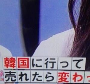 【悲報】小栗有以「本田仁美は韓国に行ってブランド物ばかり着るようになり変わってしまった」