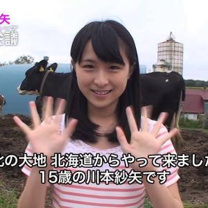 【悲報】川本紗矢「私、川本紗矢はAKB48を卒業することを決めました」