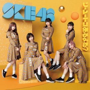 【SKE48】「ソーユートコあるよね?」が上半期ヒット曲ランキングに堂々ランクイン!