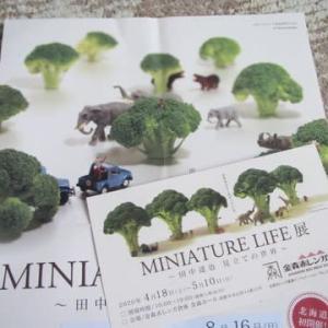 「MINIATURE LIFE展」