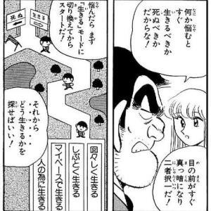 【こち亀】両津勘吉「なにぃ!?鉄鋼渡るだけで1000万~~!!?」(目が)