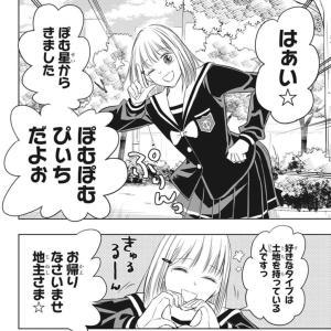 【画像】少年ジャンプ新連載「ミタマセキュ霊ティ」、覚醒するwwwwww
