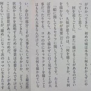ワンピース初代担当「尾田くんは描きたい事がありすぎて話がボヤけるから交通整理をするのが僕の仕事」