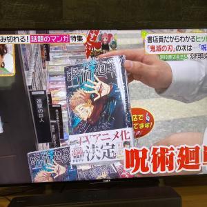【朗報】「呪術廻戦」、鬼滅の刃の次に大ヒットする漫画に選ばれる!!