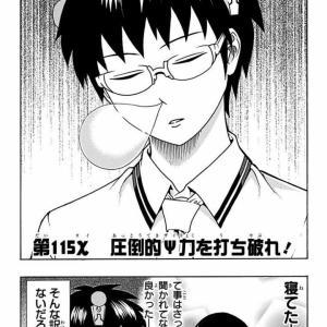 斉木楠雄のψ難とかいう最後までメインヒロインが人気だった漫画