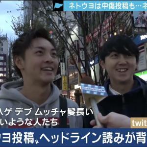 AbemaTV「ネトウヨのイメージを語ってください」若者(21)「うーん…」