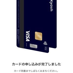 キャッシュレス民大注目の「Kyash Card」が申込受付を開始
