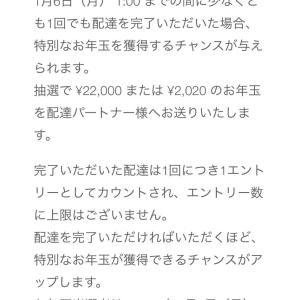 【朗報】UberEats、配達員にお年玉ガチャ「配達すると抽選で20200円もらえる(確率は不明)」