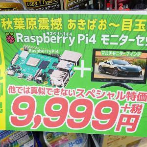 Raspberry Pi 4と7インチ液晶のセットが9,999円!あきばお~で27日から