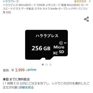 アマゾンでSDカード買う時の正解ってあるんか?