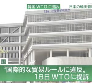 韓国政府、日本の輸出管理めぐりWTOに提訴