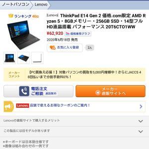 ノートパソコンのSSDってどのくらいあればええんや?