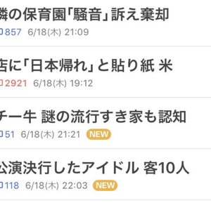 【悲報】 Yahoo!ニューストップに「チー牛」
