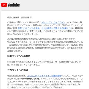 コロナはただの風邪 動画をバンバン削除するユーチューブ
