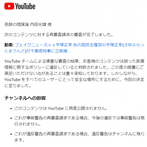 またまた役人黒幕陰謀論の正しさが証明される ついに新型コロナウイルス騒動で飲食店が東京都を訴えた