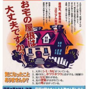 家の守りは屋根